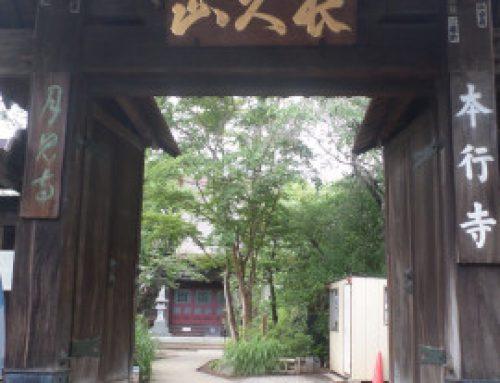 Tokyo, cimetière du temple Hongyoji.
